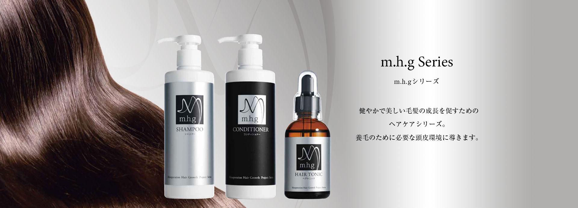 m.h.g Series m.h.gシリーズ