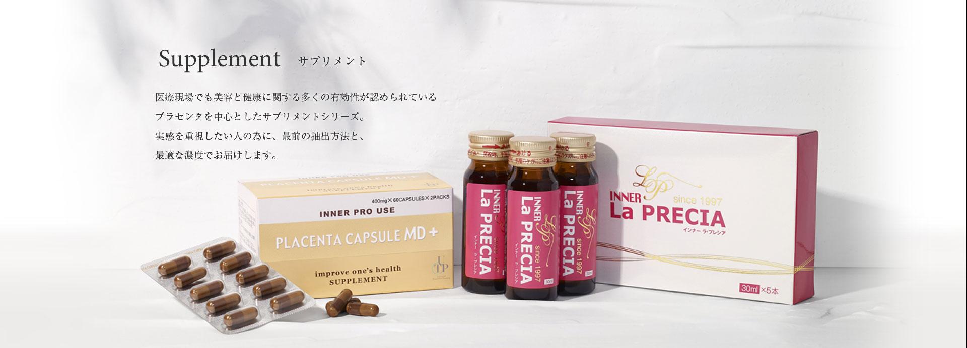 Supplement サプリメント
