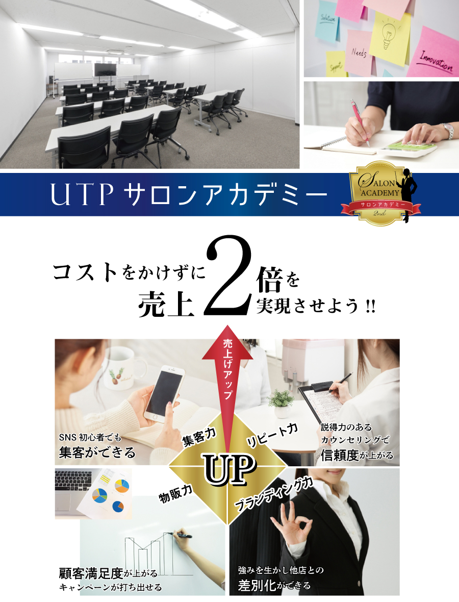 UTPサロンアカデミー~コストをかけずに売上2倍を実現させよう!!~