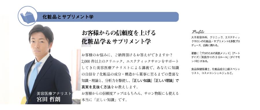 化粧品とサプリメント学/美容医療アナリスト 宮田 哲朗