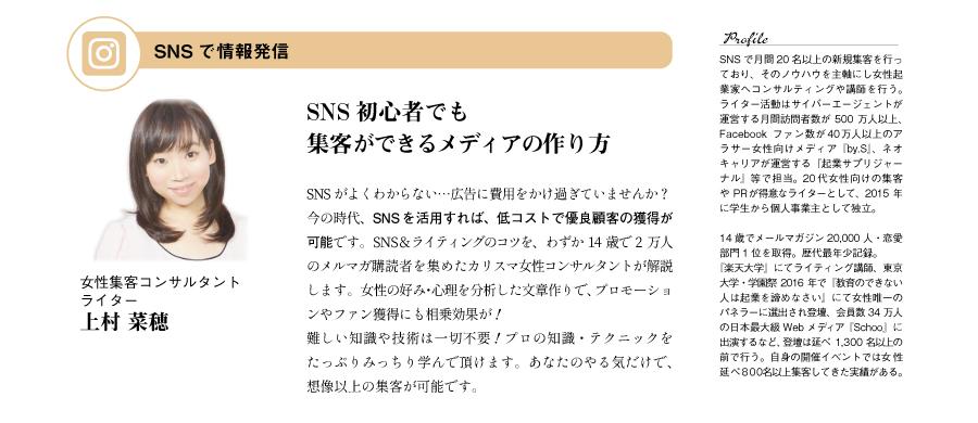 SNSで情報発信/女性集客コンサルタント  ライター 上村 菜穂