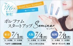 ポレファムスタートアップセミナー【7/1東京】【7/4大阪】【7/8福岡】