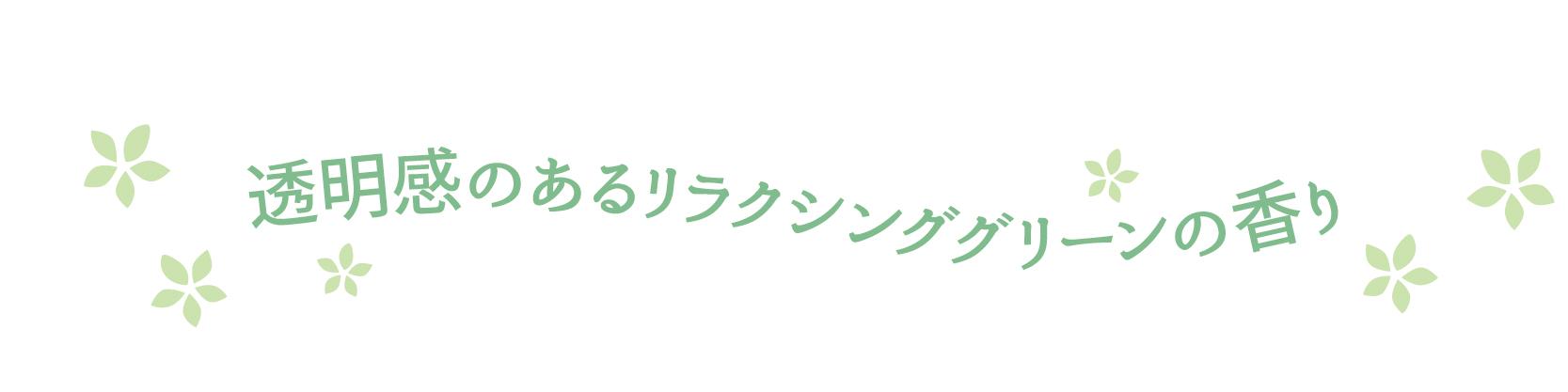 ポレファム-透明感のあるリラクシンググリーンの香り