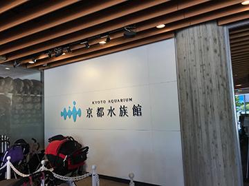京都水族館入り口