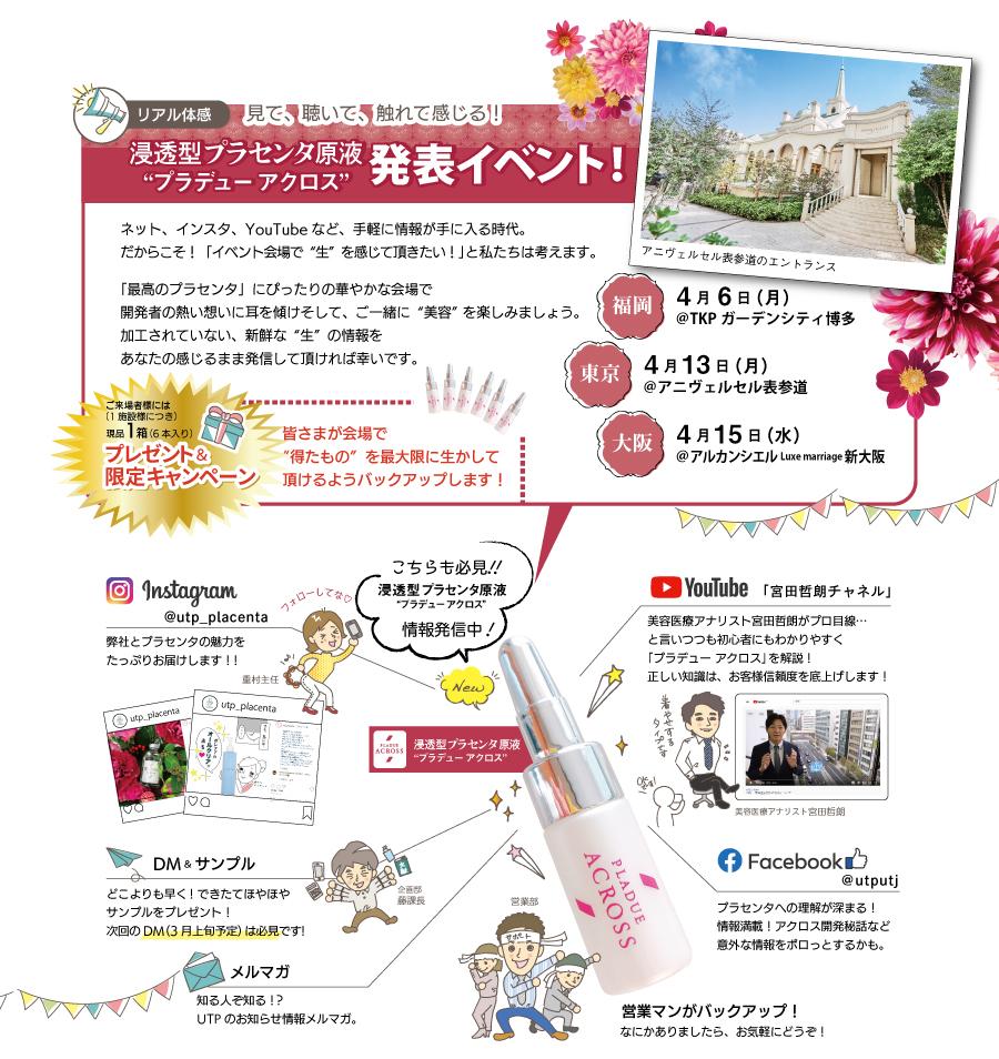 """""""プラデュー アクロス""""浸透型プラセンタ 原液 発表イベント開催!"""