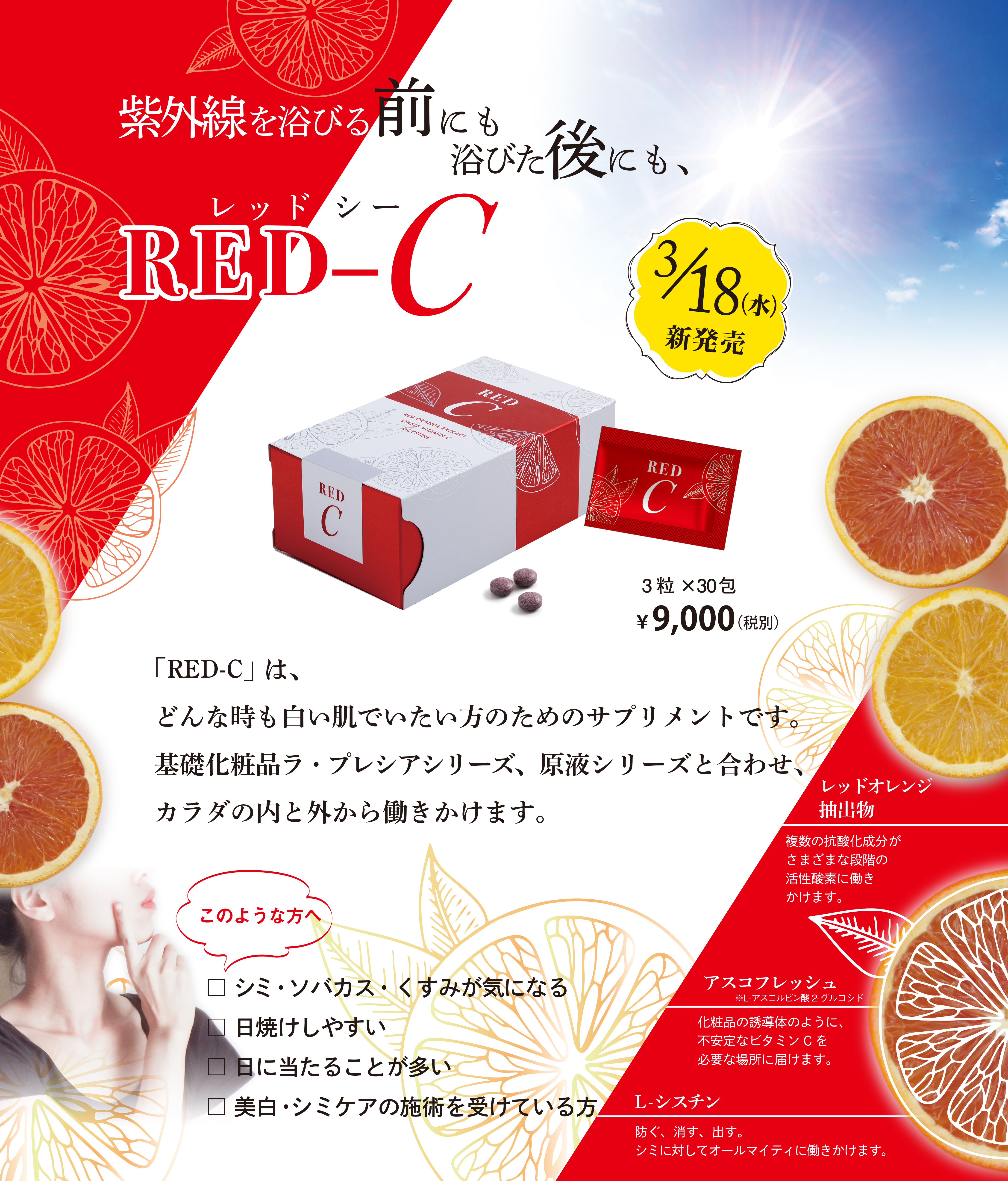 RED-C