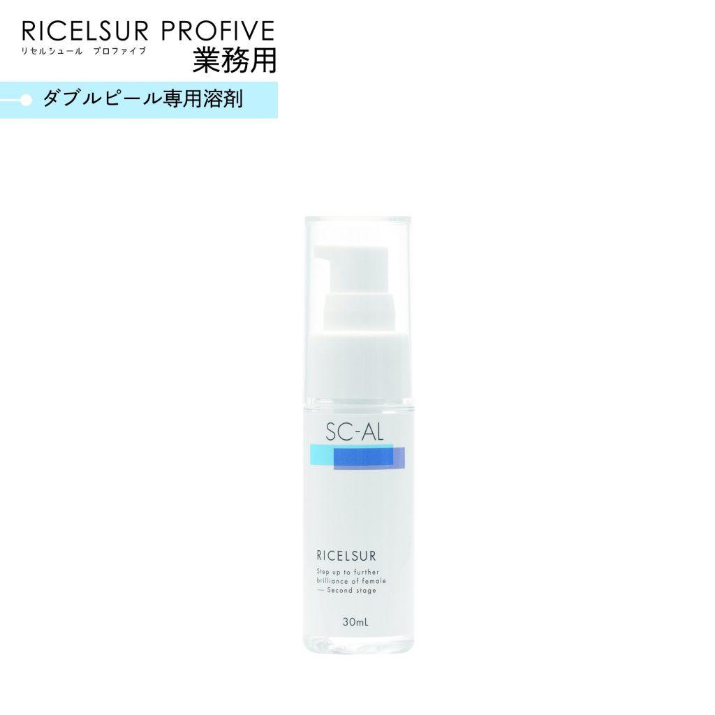 リセルシュールプロファイブ【業務用】 ダブルピール専用溶剤 SC-AL(アルカリ美容液)