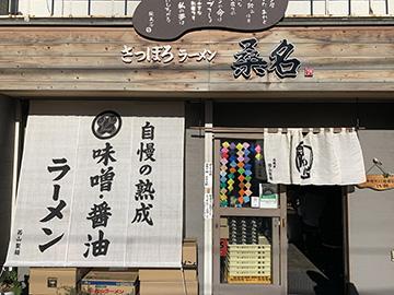 東京都板橋区にある「桑名」