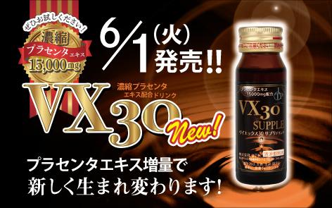 2021-VX30-リニューアル!6/1発売!