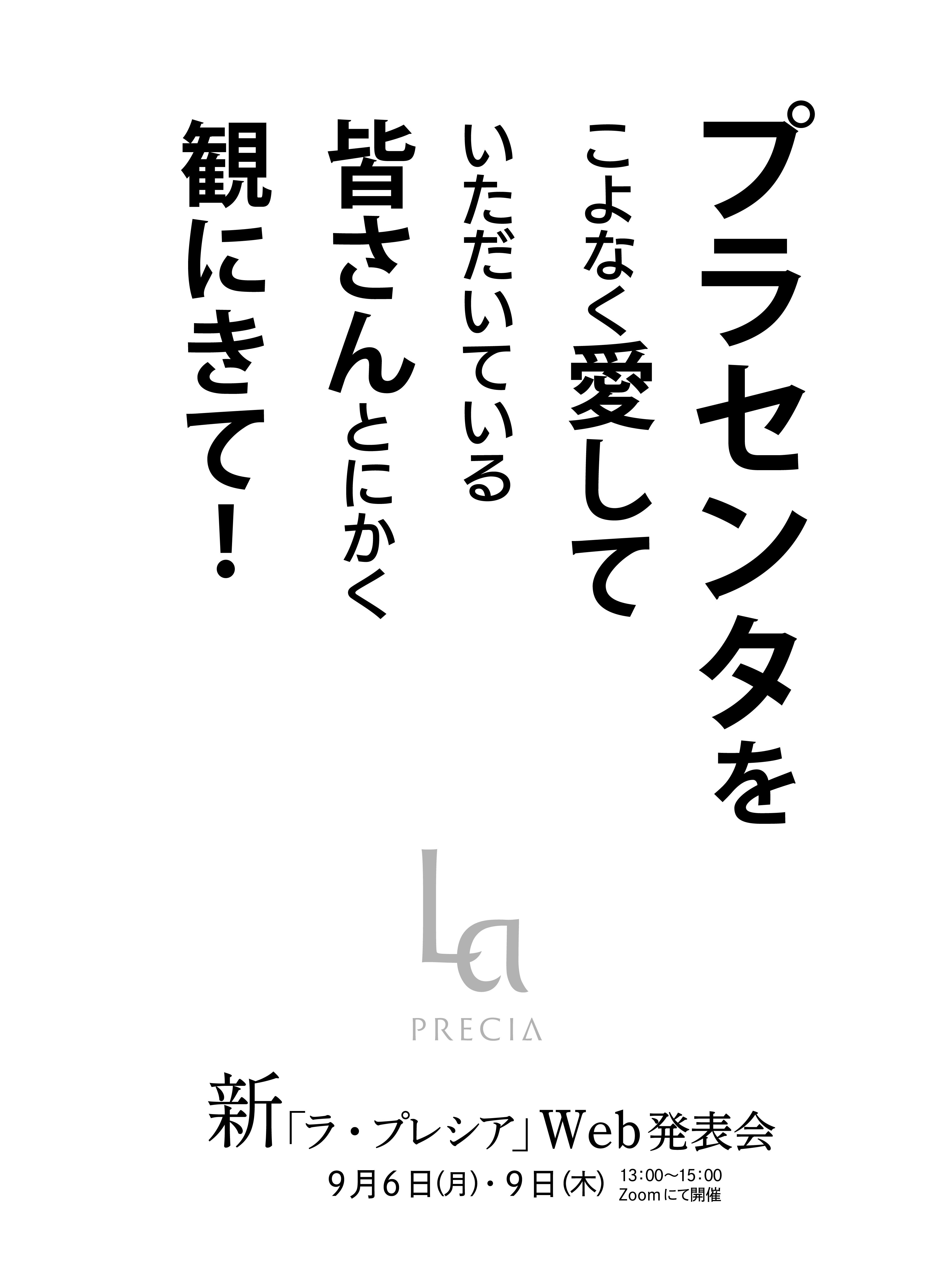 新ラ・プレシアWeb発表会